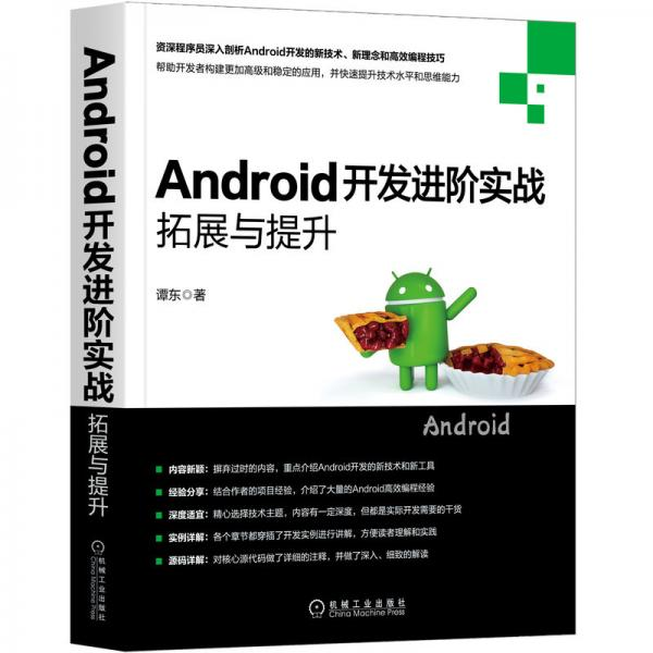 Android开发进阶实战:拓展与提升