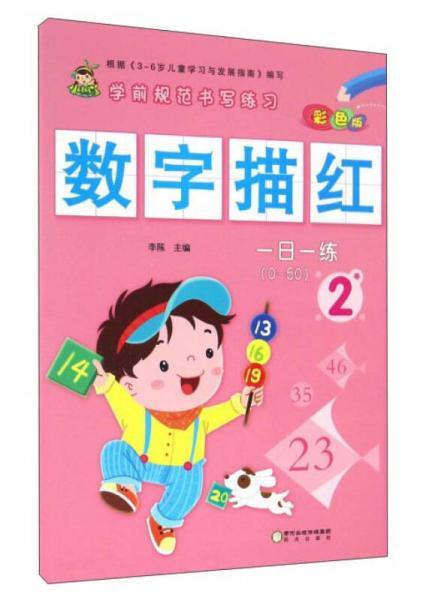 数字描红2(彩色版 0-50)/学前规范书写练习