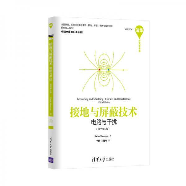 接地与屏蔽技术:电路与干扰(原书第5版)