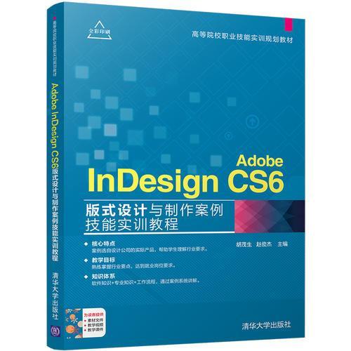 Adobe InDesign CS6版式设计与制作案例技能实训教程