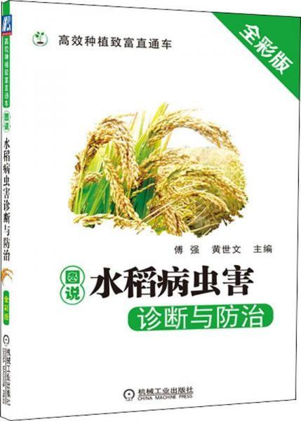 图说水稻病虫害诊断与防治 全彩版