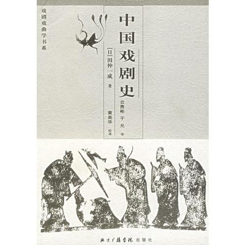 中国戏剧史——戏剧戏曲学书系
