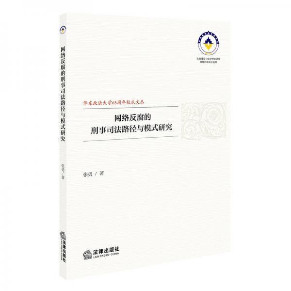 网络反腐的刑事司法路径与模式研究