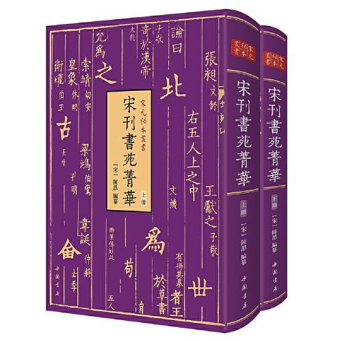 宋元秘本丛书:宋刊书苑菁华(全二册)