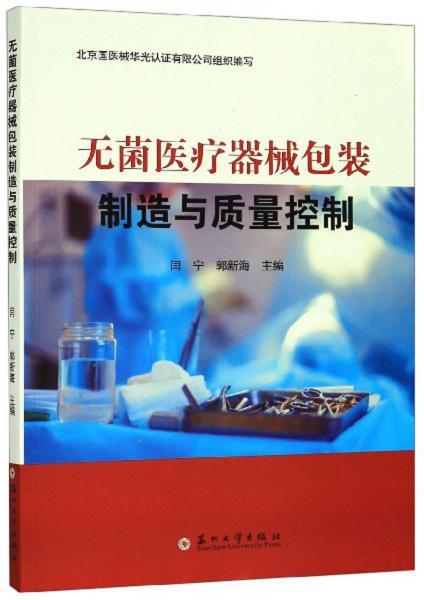 无菌医疗器械包装制造与质量控制