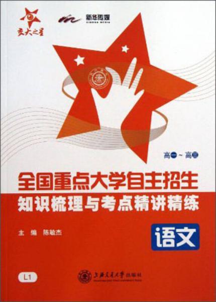 交大之星·全国重点大学自主招生知识梳理与考点精讲精练:语文(高1~高3)