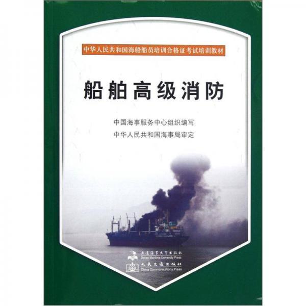 中华人民共和国海船船员培训合格证考试培训教材:船舶高级消防