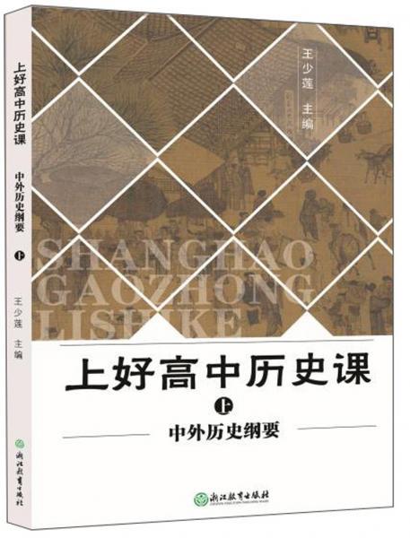 上好高中历史课:中外历史纲要(上)