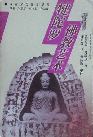 犍陀罗佛教艺术