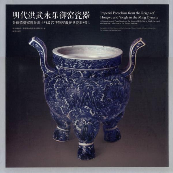 明代洪武永乐御窑瓷器:景德镇御窑遗址出土与故宫博物院藏传世瓷器对比