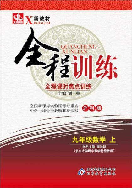 全程训练:9年级数学(上)(沪科版)(2013秋)
