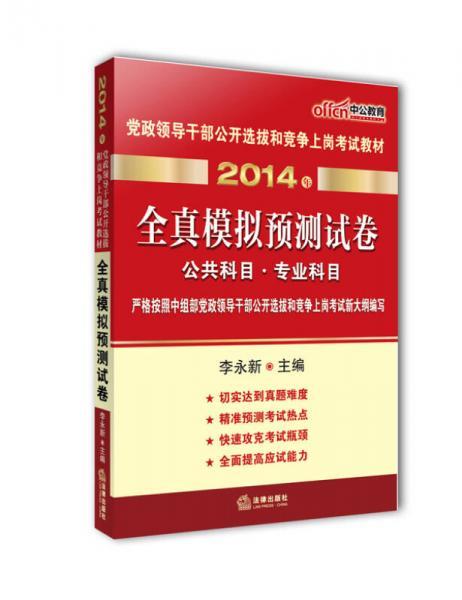 中公教育 2014年党政领导干部公开选拔和竞争上岗考试教材:全真模拟预测试卷