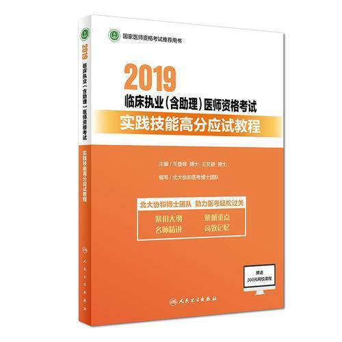 2019临床执业(含助理)医师资格考试实践技能高分应试教程