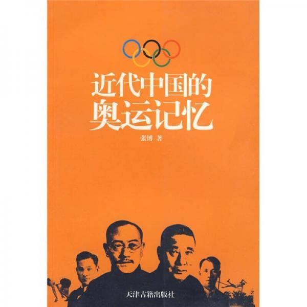 近代中国的奥运记忆