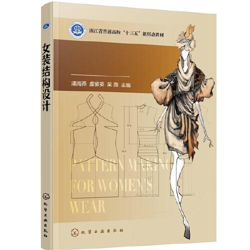 女装结构设计(浦海燕)