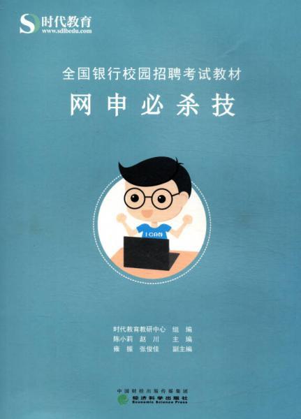 网申必杀技/全国银行校园招聘考试教材
