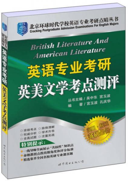 英语专业考研英美文学考点测评