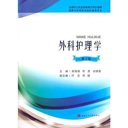 外科护理学(第2版)