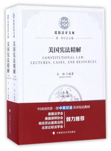 美国宪法精解(套装上下册)/比较法学文库