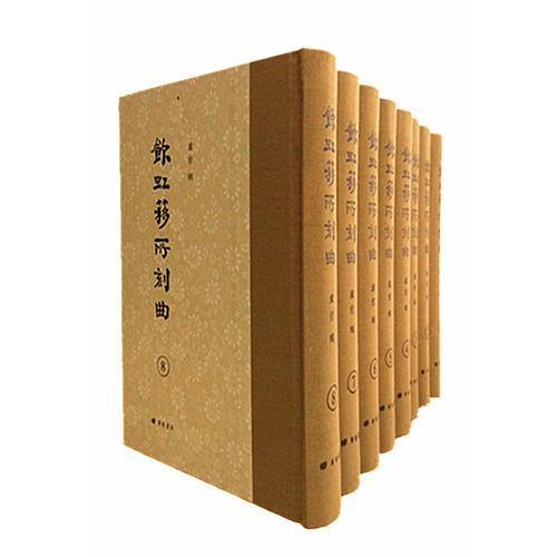 饮虹簃所刻曲(套装共8册)