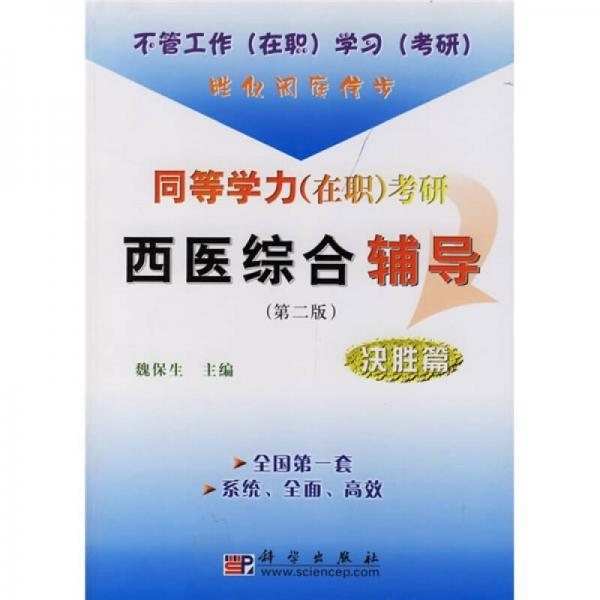 同等学力(在职)考研西医综合辅导:决胜篇(第2版)