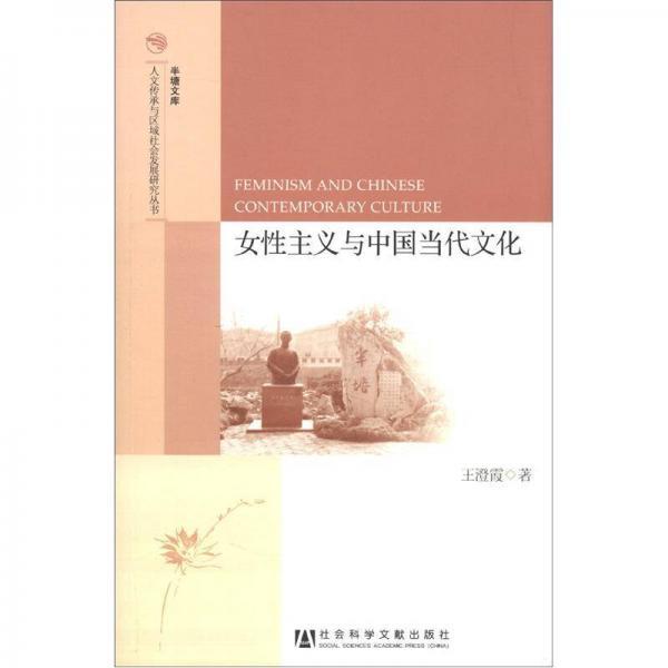 半塘文库·人文传承与区域社会发展研究丛书:女性主义与中国当代文化