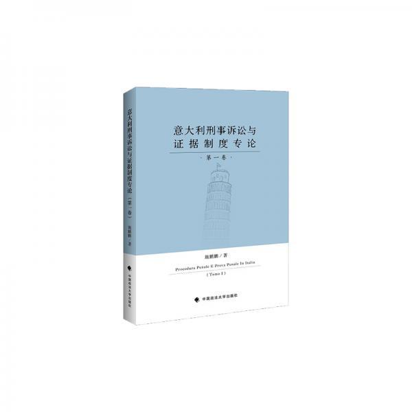 意大利刑事诉讼与证据制度专论(第一卷)