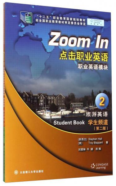 点击职业英语基础英语模块2 旅游英语学生频道
