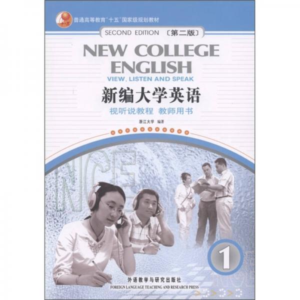 """普通高等教育""""十五""""国家级规划教材:新编大学英语1(视听说教程·教师用书)(第2版)"""