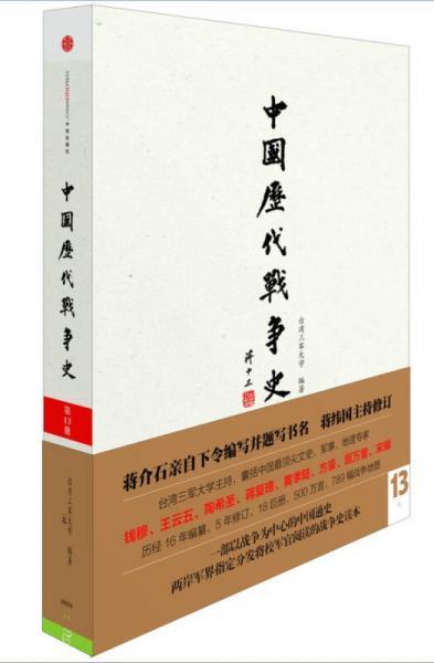 中国历代战争史(第13册)