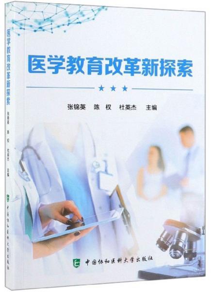 医学教育改革新探索