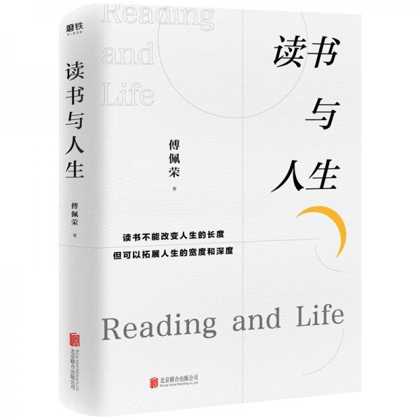 读书与人生