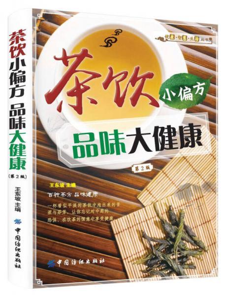 茶饮小偏方 品味大健康(第2版)