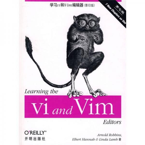 学习Vi和vim编辑器(影印版)