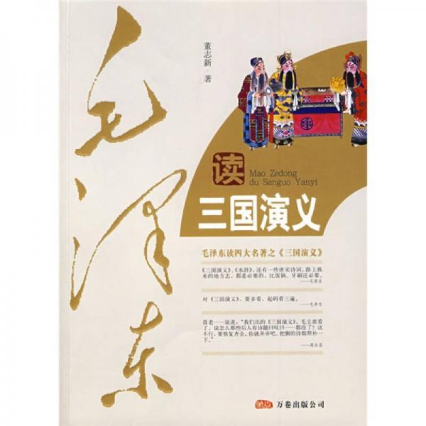 毛泽东读三国演义
