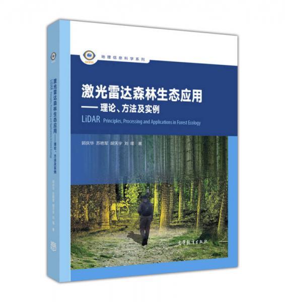 激光雷达森林生态应用:理论、方法及实例