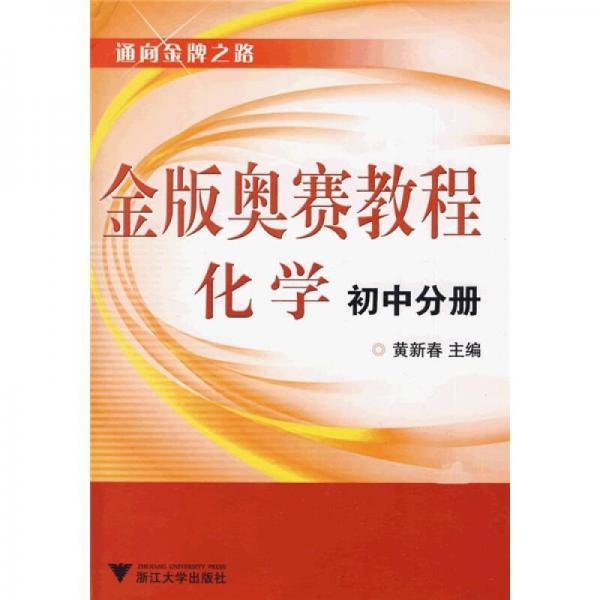 通向金牌之路·金版奥赛教程:化学(初中分册)