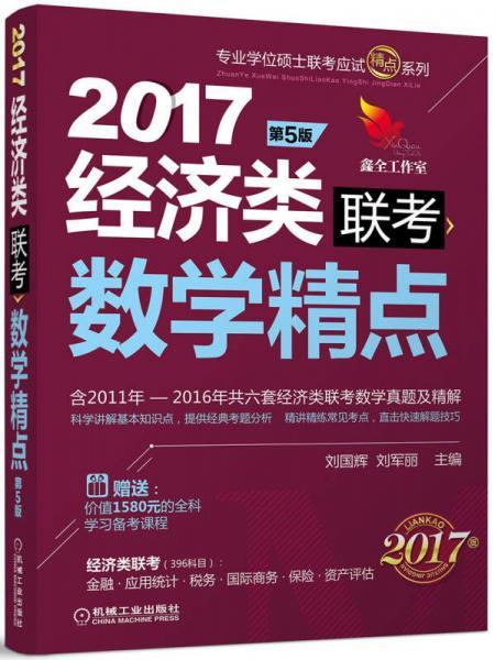 2017机工版精点教材 经济类联考数学精点·第5版