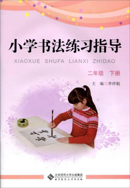 小学书法练习指导 二年级 下册