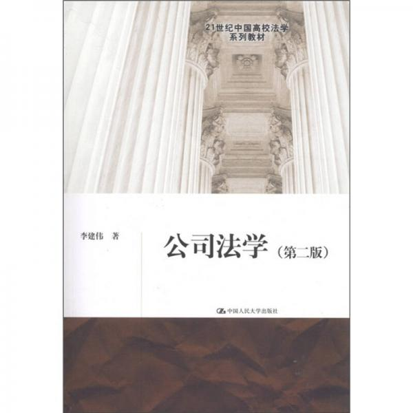 公司法学(第2版)/21世纪中国高校法学系列教材