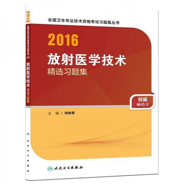 人卫版2016全国卫生专业技术资格考试 放射医学技术 精选习题集 (专业代码104、206、376)