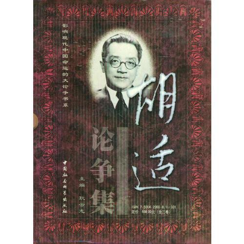 胡适论争集(全三册)盒装