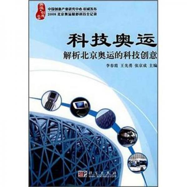 科技奥运:解析北京奥运的科技创意