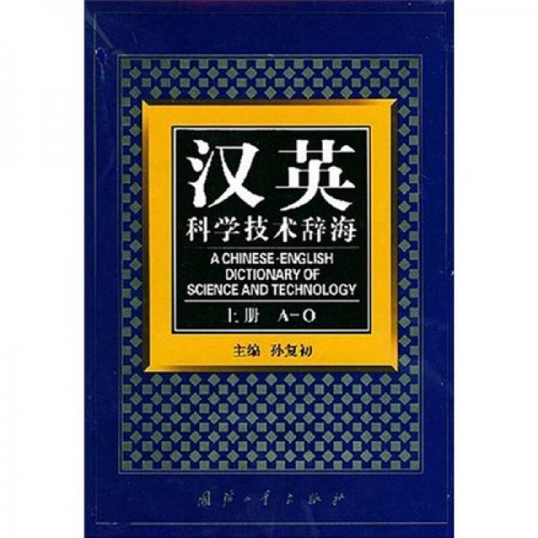汉英科学技术辞海(上下)