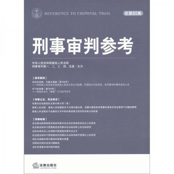 刑事审判参考(总第85集)
