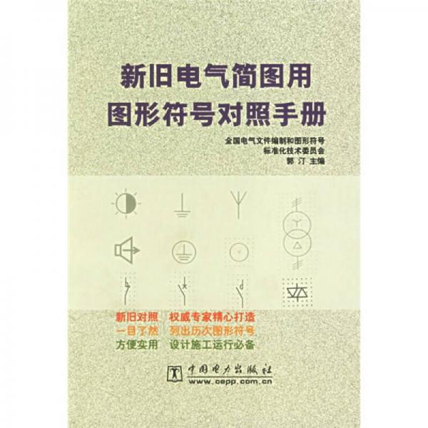 新旧电气简图用图形符号对照手册