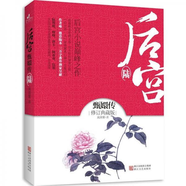 后宫·甄嬛传6(修订典藏版)