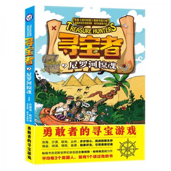 寻宝者2:尼罗河惊魂 悬念丛生的寻宝游戏,独立生存能力的进阶宝典