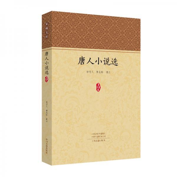 唐人小说选·家藏文库