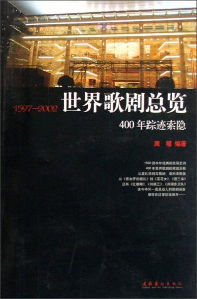 世界歌剧总览